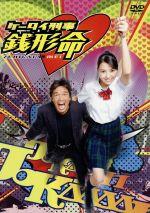 ケータイ刑事 銭形命 DVD-BOX(通常)(DVD)