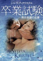 卒業試験(通常)(DVD)