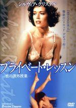 プライベート・レッスン(通常)(DVD)