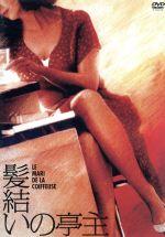 髪結いの亭主 デジタル・リマスター版(通常)(DVD)
