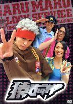 猿ロック(通常)(DVD)