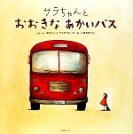 サラちゃんとおおきなあかいバス(児童書)