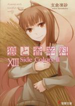 狼と香辛料 Side Colors 3(電撃文庫)(ⅩⅢ)(文庫)