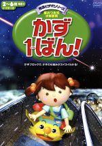 かず1ばん!(通常)(DVD)