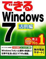 できるWindows 7 活用編(できるシリーズ)(単行本)