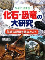 なぞにせまる!化石・恐竜の大研究 生命の記録を読みとこう(児童書)