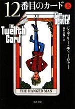 12番目のカード(文春文庫)(上)(文庫)