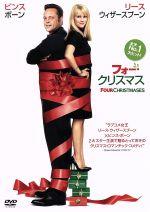 フォー・クリスマス(通常)(DVD)