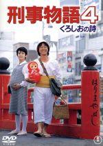 刑事物語4 くろしおの詩(通常)(DVD)