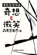 奇想と微笑 太宰治傑作選(光文社文庫)(文庫)