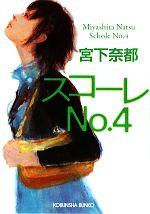 スコーレNo.4(光文社文庫)(文庫)