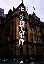 セレブ殺人事件(COLD BLOOD Documentary Series)(単行本)