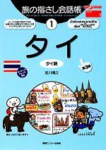 旅の指さし会話帳 第3版-タイ タイ語(ここ以外のどこかへ!)(1)(単行本)