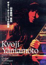 山本恭司 直伝 ギターテクニックの極意(通常)(DVD)