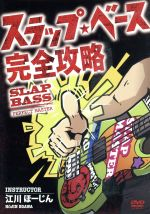 スラップ・ベース完全攻略 ベストプライス1900(通常)(DVD)