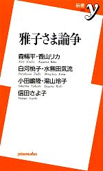 雅子さま論争(新書y)(新書)