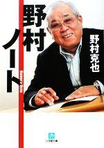 野村ノート(小学館文庫)(文庫)