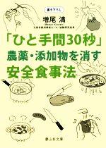 「ひと手間30秒」農薬・添加物を消す安全食事法(静山社文庫)(文庫)