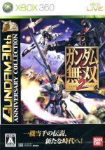 ガンダム無双2 GUNDAM 30th ANNIVERSARY COLLECTION(ゲーム)