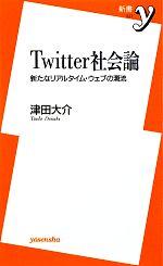 Twitter社会論 新たなリアルタイム・ウェブの潮流(新書y)(新書)