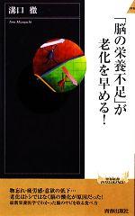 「脳の栄養不足」が老化を早める!(青春新書PLAY BOOKS)(新書)