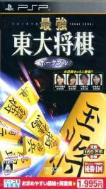 最強 東大将棋 ポータブル マイコミBEST(ゲーム)