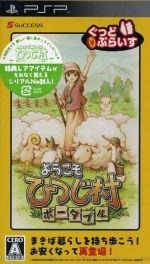 ようこそ ひつじ村 ポータブル ぐっどぷらいす(ゲーム)