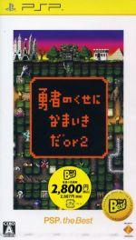 勇者のくせになまいきだor2 PSP the Best(ゲーム)