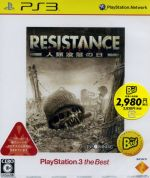 RESISTANCE ~人類没落の日~ PLAYSTATION3 the Best(ゲーム)