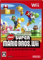 New スーパーマリオブラザーズ Wii(ゲーム)