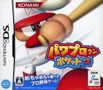 パワプロクンポケット12(ゲーム)