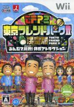 東京フレンドパークⅡ 決定版 ~みんなで挑戦!体感アトラクション~(ゲーム)