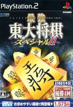 最強 東大将棋 スペシャル 2 マイコミBEST(ゲーム)