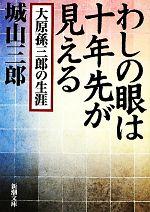 わしの眼は十年先が見える 大原孫三郎の生涯(新潮文庫)(文庫)