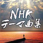 NHKテーマ曲集 ドラマ&ドキュメンタリー(通常)(CDA)