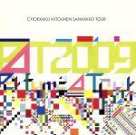 Perfume Second Tour 2009「直角二等辺三角形TOUR」(通常)(DVD)