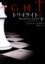 トワイライト4(ヴィレッジブックス)(下)(文庫)