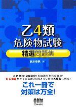 乙4類危険物試験精選問題集(単行本)