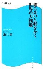 知らないと恥をかく世界の大問題(角川SSC新書)(新書)
