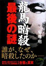龍馬暗殺 最後の謎(新人物文庫)(文庫)