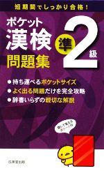 ポケット漢検 準2級問題集(赤シート付)(新書)