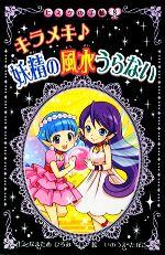 キラメキ 妖精の風水うらない(ヒミツの手帳8)(児童書)