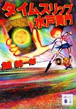 タイムスリップ水戸黄門(講談社文庫)(文庫)