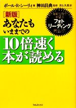 あなたもいままでの10倍速く本が読める 常識を覆す学習法フォトリーディング完全版!(単行本)