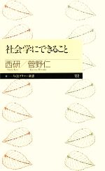 社会学にできること(ちくまプリマー新書)(新書)
