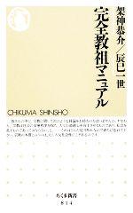 完全教祖マニュアル(ちくま新書)(新書)