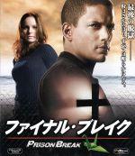 プリズン・ブレイク ファイナル・ブレイク(Blu-ray Disc)(BLU-RAY DISC)(DVD)
