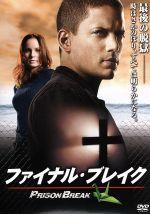 プリズン・ブレイク ファイナル・ブレイク(通常)(DVD)