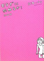 モテずに死ねるか!(完全版)(大人コミック)