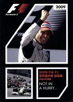 2009 FIA F1 世界選手権総集編 完全日本語版(通常)(DVD)
